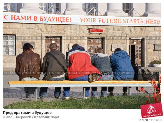 Купить «Пред вратами в будущее», эксклюзивное фото № 115610, снято 6 октября 2007 г. (c) Ivan I. Karpovich / Фотобанк Лори