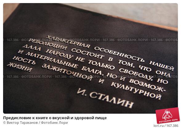Предисловие к книге о вкусной и здоровой пище, эксклюзивное фото № 167386, снято 5 января 2008 г. (c) Виктор Тараканов / Фотобанк Лори