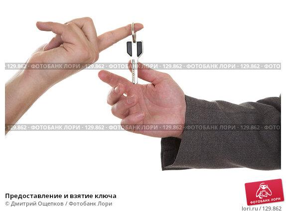 Предоставление и взятие ключа, фото № 129862, снято 15 декабря 2006 г. (c) Дмитрий Ощепков / Фотобанк Лори