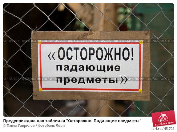 """Предупреждающая табличка """"Осторожно! Падающие предметы"""", фото № 45702, снято 20 мая 2007 г. (c) Павел Гаврилов / Фотобанк Лори"""