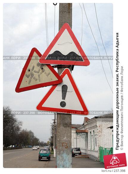 Предупреждающие дорожные знаки. Республика Адыгея, фото № 237398, снято 7 апреля 2006 г. (c) Виктор Филиппович Погонцев / Фотобанк Лори
