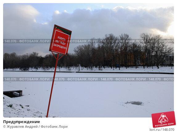 Купить «Предупреждение», эксклюзивное фото № 148070, снято 28 ноября 2007 г. (c) Журавлев Андрей / Фотобанк Лори