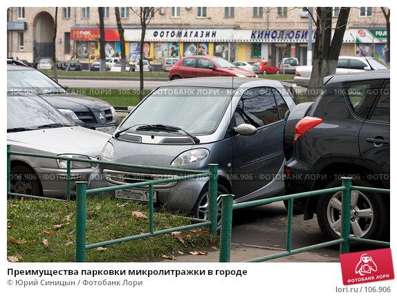 Купить «Преимущества парковки микролитражки в городе», фото № 106906, снято 31 октября 2007 г. (c) Юрий Синицын / Фотобанк Лори
