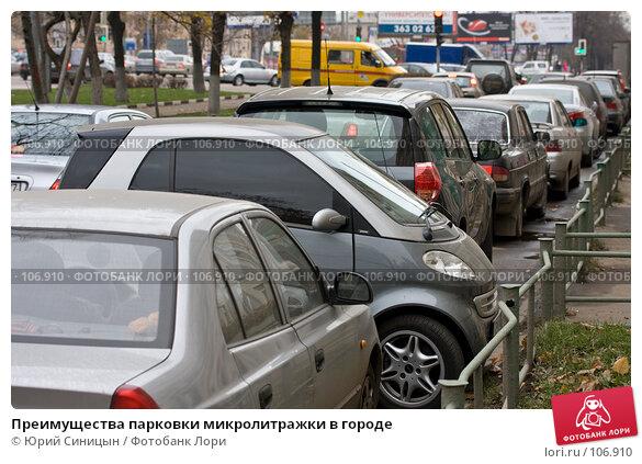 Преимущества парковки микролитражки в городе, фото № 106910, снято 31 октября 2007 г. (c) Юрий Синицын / Фотобанк Лори