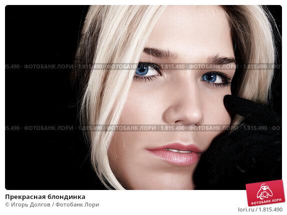 Прекрасная блондинка видео фото 522-579