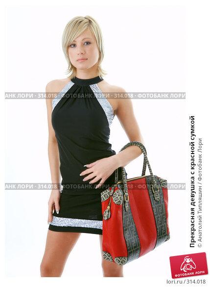 Прекрасная девушка с красной сумкой, фото № 314018, снято 1 июня 2008 г. (c) Анатолий Типляшин / Фотобанк Лори