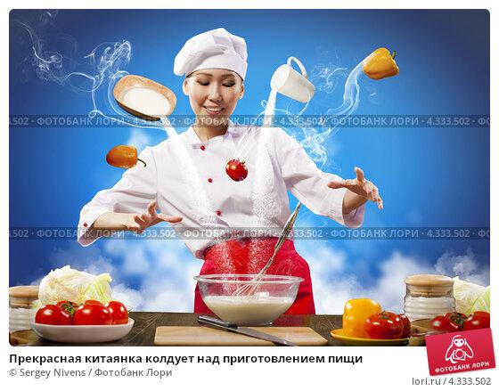 Купить «Прекрасная китаянка колдует над приготовлением пищи», фото № 4333502, снято 26 ноября 2012 г. (c) Sergey Nivens / Фотобанк Лори