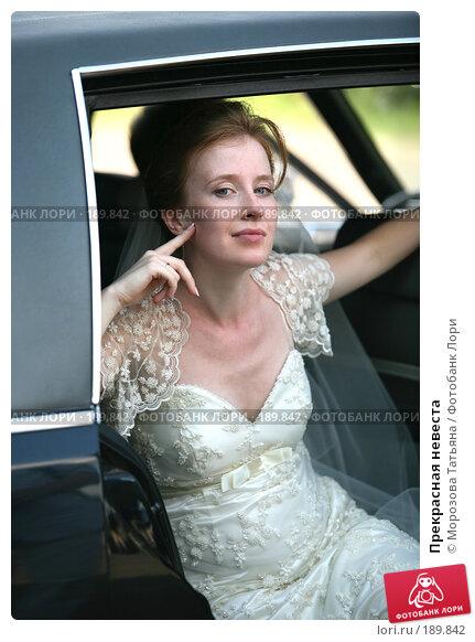 Прекрасная невеста, фото № 189842, снято 18 августа 2007 г. (c) Морозова Татьяна / Фотобанк Лори