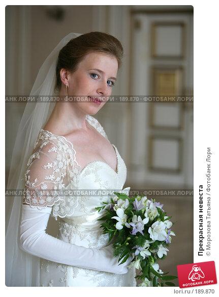 Купить «Прекрасная невеста», фото № 189870, снято 18 августа 2007 г. (c) Морозова Татьяна / Фотобанк Лори