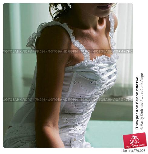 Прекрасное белое платье, фото № 79026, снято 25 августа 2007 г. (c) Vasily Smirnov / Фотобанк Лори