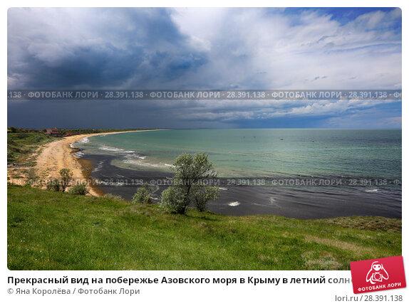 Купить «Прекрасный вид на побережье Азовского моря в Крыму в летний солнечный день», фото № 28391138, снято 19 мая 2017 г. (c) Яна Королёва / Фотобанк Лори