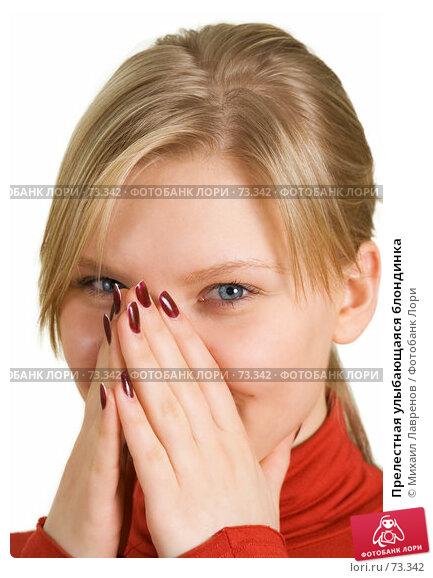 Прелестная улыбающаяся блондинка, фото № 73342, снято 4 марта 2006 г. (c) Михаил Лавренов / Фотобанк Лори