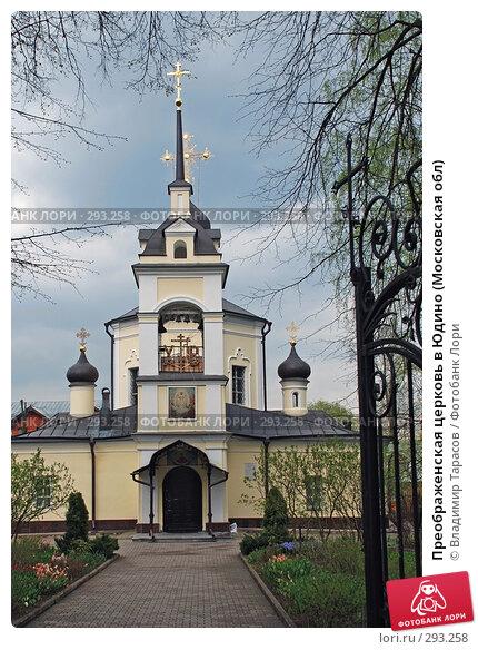 Преображенская церковь в Юдино (Московская обл), фото № 293258, снято 2 мая 2008 г. (c) Владимир Тарасов / Фотобанк Лори