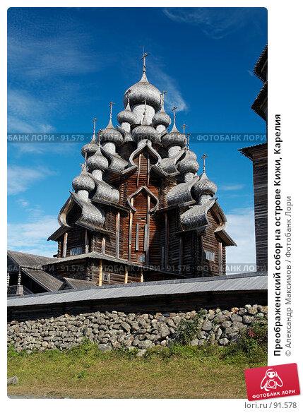 Преображенский собор на острове Кижи, Карелия, фото № 91578, снято 27 августа 2006 г. (c) Александр Максимов / Фотобанк Лори