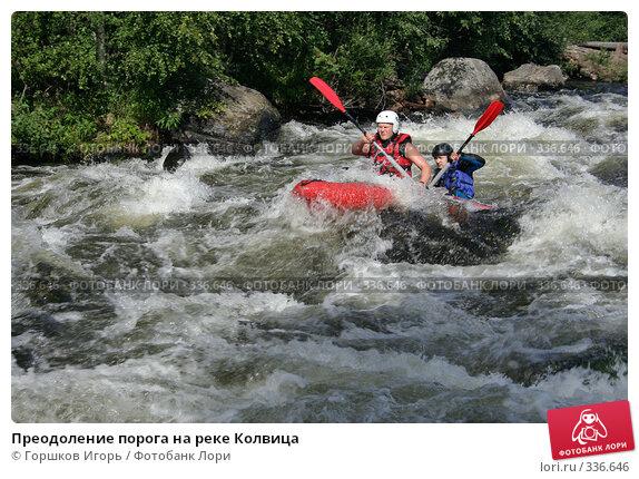 Преодоление порога на реке Колвица, эксклюзивное фото № 336646, снято 12 августа 2007 г. (c) Горшков Игорь / Фотобанк Лори
