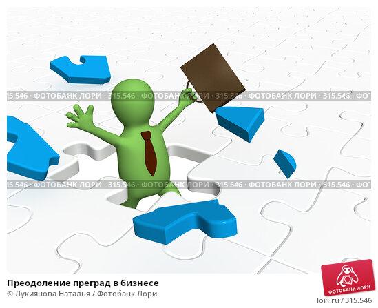 Купить «Преодоление преград в бизнесе», иллюстрация № 315546 (c) Лукиянова Наталья / Фотобанк Лори
