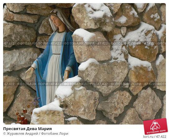Пресвятая Дева Мария, эксклюзивное фото № 47422, снято 12 ноября 2006 г. (c) Журавлев Андрей / Фотобанк Лори