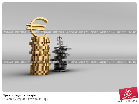 Превосходство евро, иллюстрация № 288678 (c) Боев Дмитрий / Фотобанк Лори