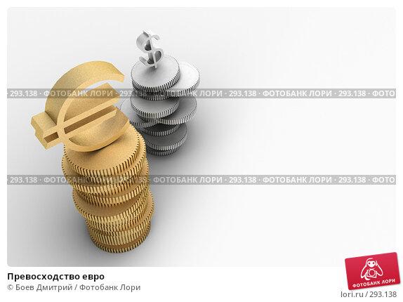 Превосходство евро, иллюстрация № 293138 (c) Боев Дмитрий / Фотобанк Лори