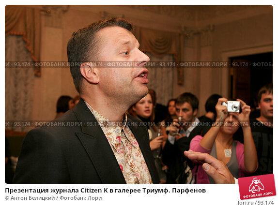 Презентация журнала Citizen K в галерее Триумф. Парфенов, фото № 93174, снято 2 октября 2007 г. (c) Антон Белицкий / Фотобанк Лори