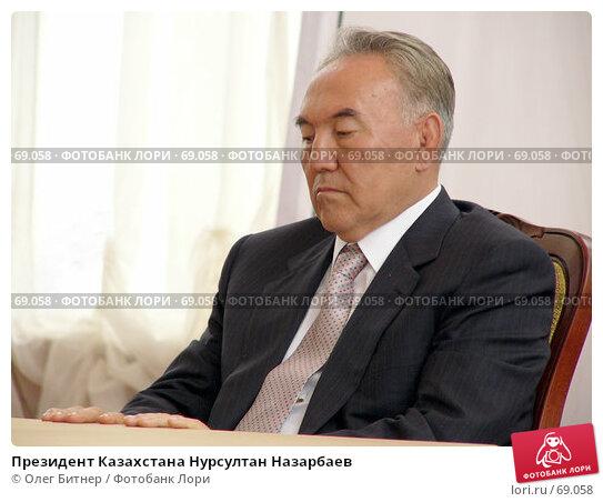 Президент Казахстана Нурсултан Назарбаев, фото № 69058, снято 17 июня 2005 г. (c) Олег Битнер / Фотобанк Лори