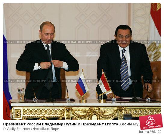 Президент России Владимир Путин и Президент Египта Хосни Мубарак, фото № 66122, снято 27 апреля 2005 г. (c) Vasily Smirnov / Фотобанк Лори