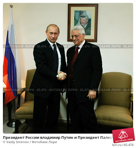 Президент России владимир Путин и Президент Палестинской Автономии Махмуд Аббас, фото № 65474, снято 29 апреля 2005 г. (c) Vasily Smirnov / Фотобанк Лори