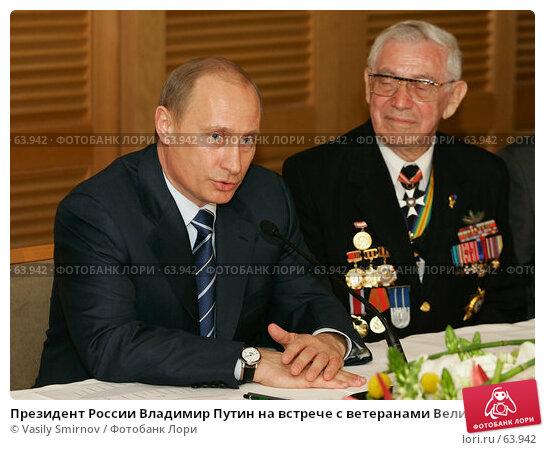 Президент России Владимир Путин на встрече с ветеранами Великой Отечественной войны, фото № 63942, снято 28 апреля 2005 г. (c) Vasily Smirnov / Фотобанк Лори
