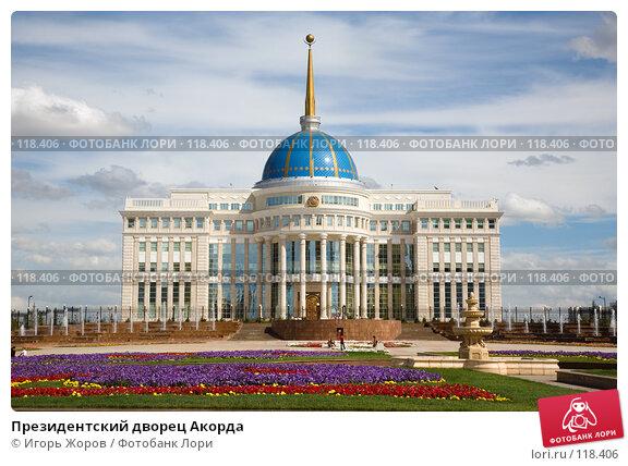 Президентский дворец Акорда, фото № 118406, снято 9 августа 2007 г. (c) Игорь Жоров / Фотобанк Лори