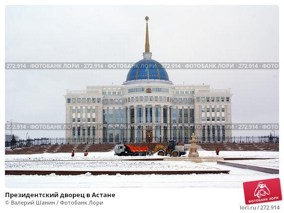 Президентский дворец в Астане, фото № 272914, снято 22 ноября 2007 г. (c) Валерий Шанин / Фотобанк Лори