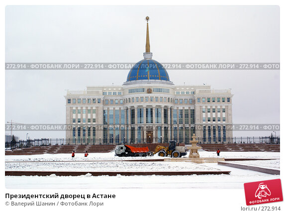 Купить «Президентский дворец в Астане», фото № 272914, снято 22 ноября 2007 г. (c) Валерий Шанин / Фотобанк Лори