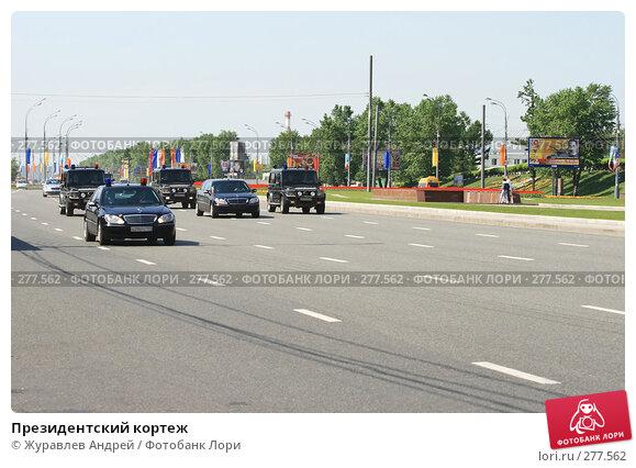 Купить «Президентский кортеж», эксклюзивное фото № 277562, снято 5 мая 2008 г. (c) Журавлев Андрей / Фотобанк Лори