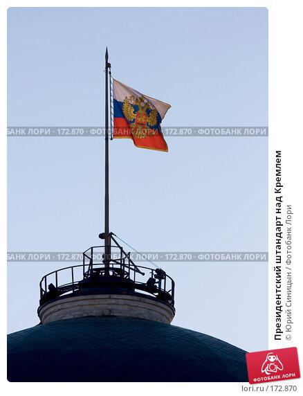 Купить «Президентский штандарт над Кремлем», фото № 172870, снято 3 января 2008 г. (c) Юрий Синицын / Фотобанк Лори