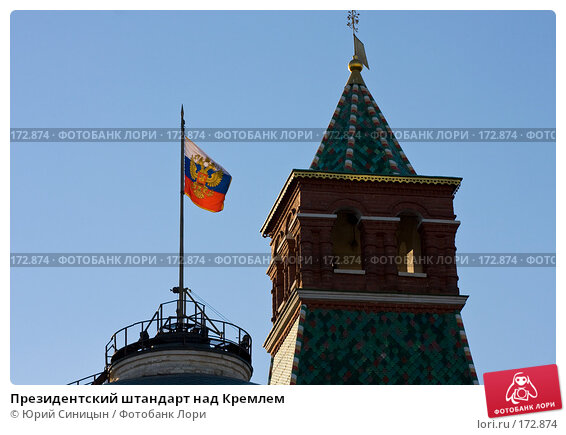 Президентский штандарт над Кремлем, фото № 172874, снято 3 января 2008 г. (c) Юрий Синицын / Фотобанк Лори