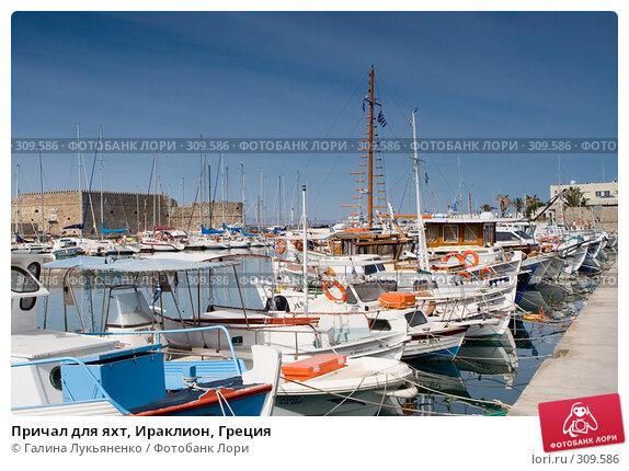Причал для яхт, Ираклион, Греция, фото № 309586, снято 1 мая 2008 г. (c) Галина Лукьяненко / Фотобанк Лори
