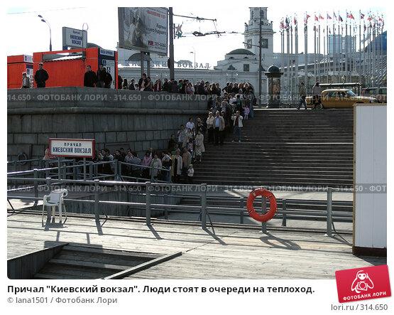 """Причал """"Киевский вокзал"""". Люди стоят в очереди на теплоход., эксклюзивное фото № 314650, снято 27 апреля 2008 г. (c) lana1501 / Фотобанк Лори"""