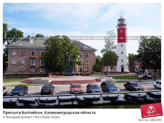 Причал в Балтийске, Калининградская область, фото № 266050, снято 24 июля 2007 г. (c) Валерий Шанин / Фотобанк Лори