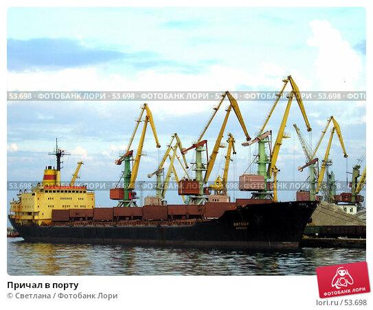 Причал в порту, фото № 53698, снято 16 июня 2007 г. (c) Светлана / Фотобанк Лори