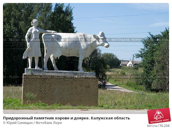 Придорожный памятник корове и доярке. Калужская область, фото № 76234, снято 11 августа 2007 г. (c) Юрий Синицын / Фотобанк Лори