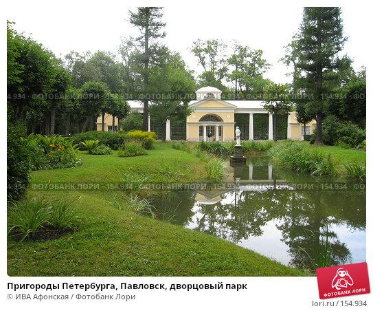 Пригороды Петербурга, Павловск, дворцовый парк, фото № 154934, снято 25 августа 2006 г. (c) ИВА Афонская / Фотобанк Лори