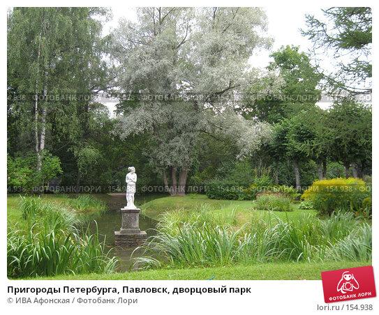 Пригороды Петербурга, Павловск, дворцовый парк, фото № 154938, снято 25 августа 2006 г. (c) ИВА Афонская / Фотобанк Лори