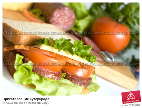 Приготовление бутерброда, фото № 212018, снято 30 ноября 2007 г. (c) паша семенов / Фотобанк Лори
