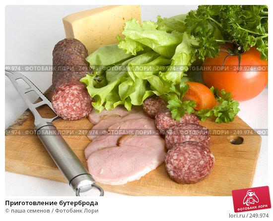Приготовление бутерброда, фото № 249974, снято 30 ноября 2007 г. (c) паша семенов / Фотобанк Лори