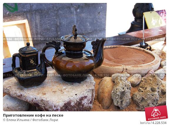 Купить «Приготовление кофе на песке», фото № 4228534, снято 16 августа 2012 г. (c) Елена Ильина / Фотобанк Лори