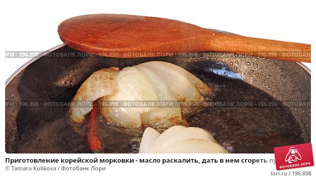 Приготовление корейской морковки - масло раскалить, дать в нем сгореть луку и острому перцу, сгоревшее удалить, фото № 196898, снято 7 февраля 2008 г. (c) Tamara Kulikova / Фотобанк Лори