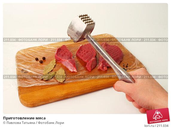 Купить «Приготовление мяса», фото № 211034, снято 25 февраля 2008 г. (c) Павлова Татьяна / Фотобанк Лори