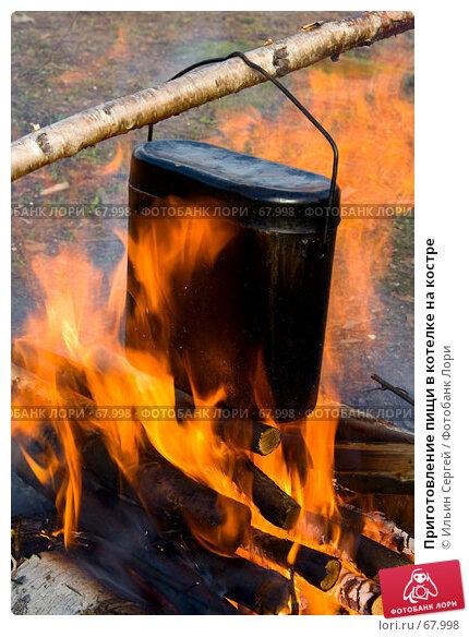 Приготовление пищи в котелке на костре, фото № 67998, снято 30 апреля 2007 г. (c) Ильин Сергей / Фотобанк Лори