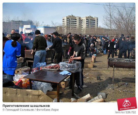 Приготовление шашлыков, фото № 226722, снято 9 марта 2008 г. (c) Геннадий Соловьев / Фотобанк Лори