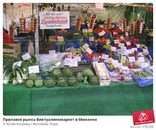 Прилавок рынка Виктуалиенмаркет в Мюнхене, фото № 179510, снято 13 октября 2007 г. (c) Юлия Козинец / Фотобанк Лори