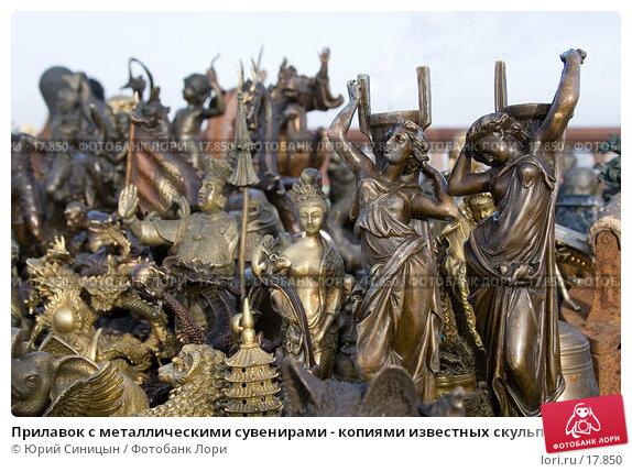 Прилавок с металлическими сувенирами - копиями известных скульптур, фото № 17850, снято 28 января 2007 г. (c) Юрий Синицын / Фотобанк Лори
